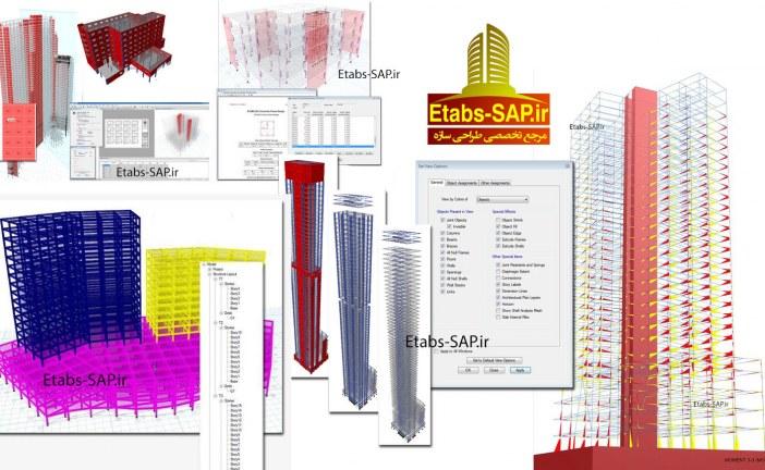 ترکیب سیستم ها در ارتفاع سازه
