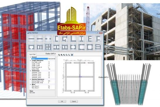 نحوه تمایز سیستم قاب_ساختمانی و سیستم دیوار_باربر