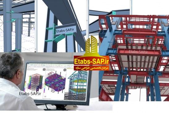 نقشه اجرایی و دفتر چه محاسبات سازه ۷ طبقه فولادی