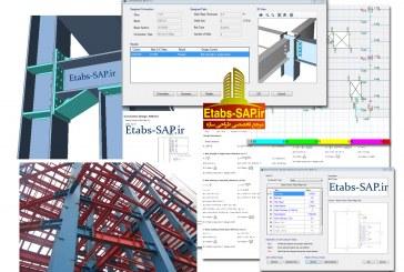 نکات مربوط به مدلسازی، تحلیل و طراحی سازه های فولادی به روش حالت های حدی در نرم افزار ETABS