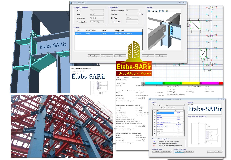 طراحی اتصالات فولادی در Etabs - ساختمان فولادی در Etabs