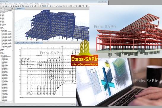 طراحی سقف کامپوزیت به روش LRFD