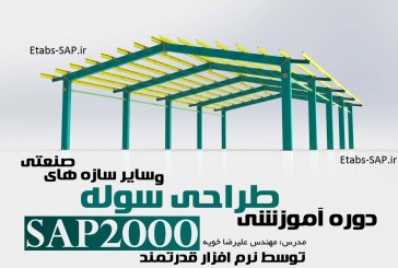 دوره ی آموزش طراحی سوله در SAP2000