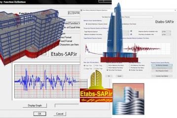 اندرکنش خاک و سازه در نرم افزار ETABS