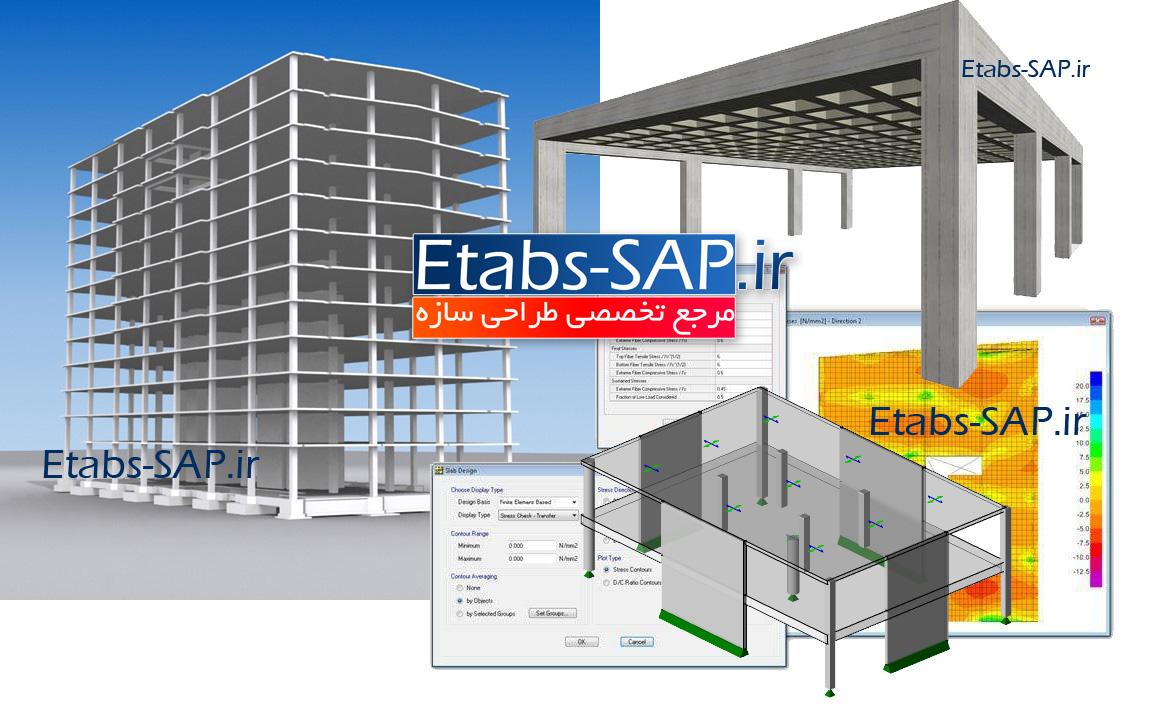 نکات طراحی سقف وافل – Waffle در Etabs , Safe