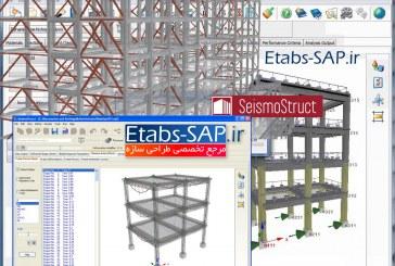 تحلیل دینامیکی فزاینده غیرخطی IDA در نرم افزار SeismoStruct