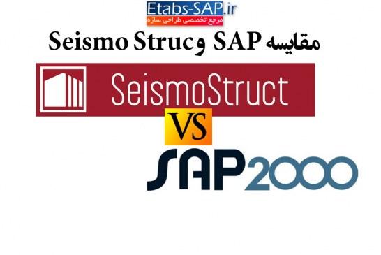 مقایسه ی SAP2000  و  SeismoStruct