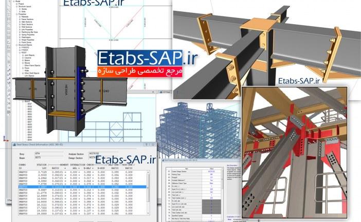 تشریح الزامات و ضوابط طراحی سازه های فولادی