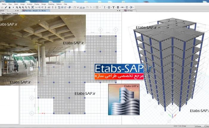اسلایدهای آموزشی طراحی دال مجوف