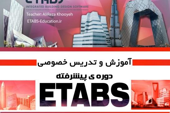 کلاس خصوصی آموزش Etabs  و SAFE