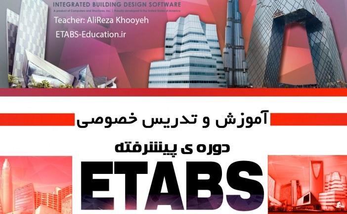 کلاس خصوصی Etabs