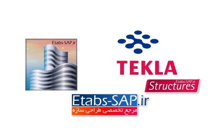 انتقال مدل از Etabs به Tekla structures