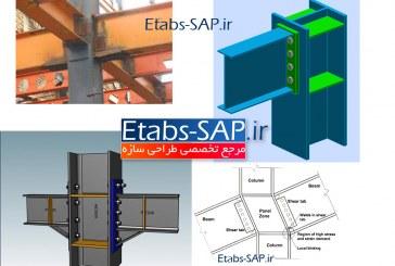 نیروی طراحی اتصالات فولادی