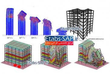 تحلیل خرابی پیشروند در Etabs (بار انفجار)