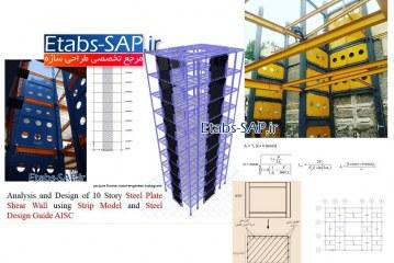 طراحی دیوار برشی فولادی در SAP2000