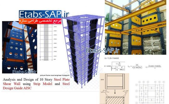 آموزش تصویری مدلسازی دیوار برشی فولادی