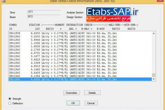 error های نرم افزار etabs