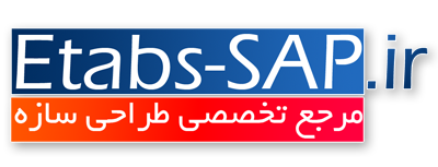 مرجع آموزش Etabs , SAP2000, SAFE