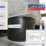 طراحی سازه با جداساز لرزه ای Base Isolation در SAP2000