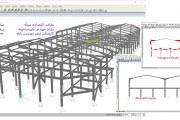 پروژه دانشجویی طراحی سوله در SAP2000 درس فولاد پیشرفته
