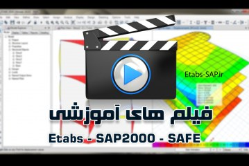 فیلم آموزشی مدلسازی مخزن آب در SAP2000