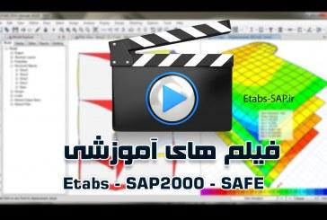 فیلم آموزشی نحوه ی کنترل تیر ضعیف ستون قوی فولادی