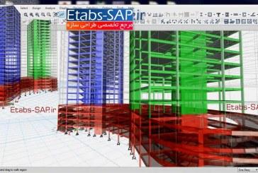 کنترل ارتعاش سازه در ETABS