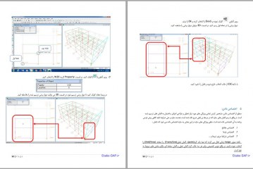 دانلود pdf آموزش Etabs
