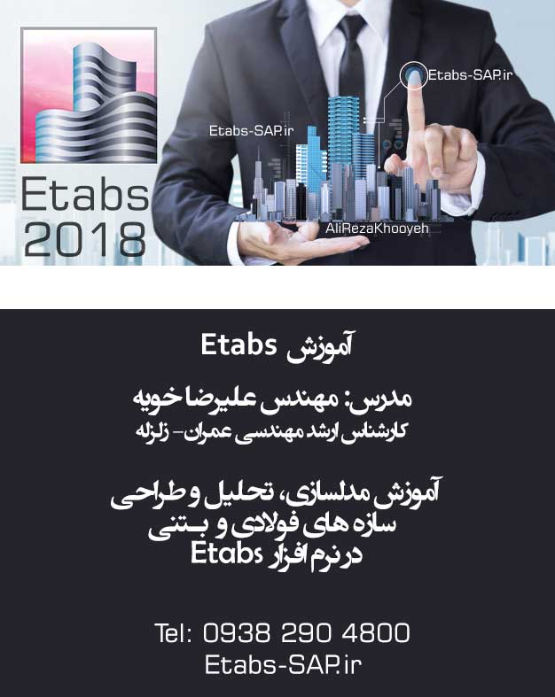 آموزش Etabs کلاس خصوصی تدریس Etabs ایتبس