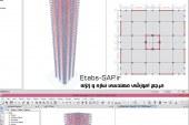 افزایش سرعت تحلیل در Etabs و SAFE