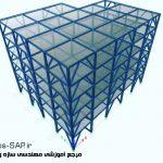 طراحی لرزه مهاربند های واگرا EBF