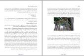 جزوه پلسازی و مهندسی پل