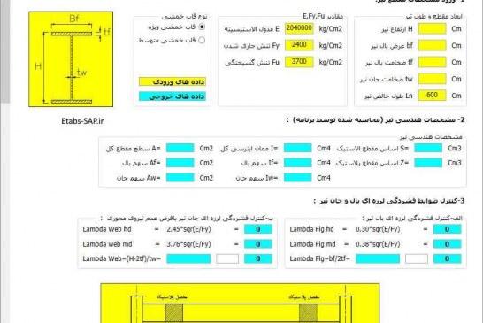 نرم افزار طراحی اتصال BFP